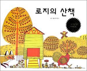 Rosie's Walk Bahasa Korea